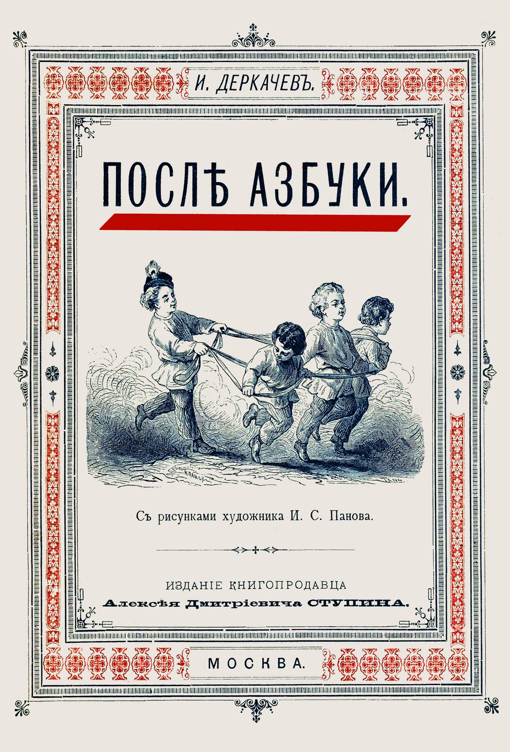 Деркачев И. П. После азбуки