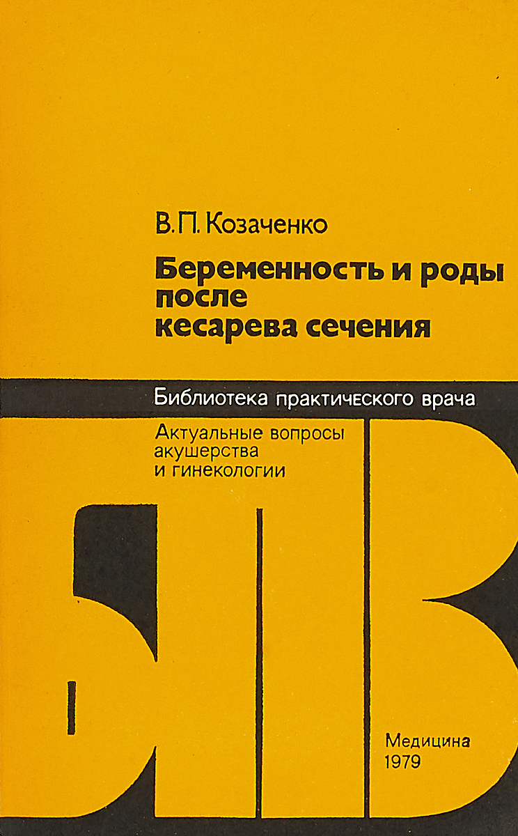 Козаченко В. Беременность и роды после кесарева сечения