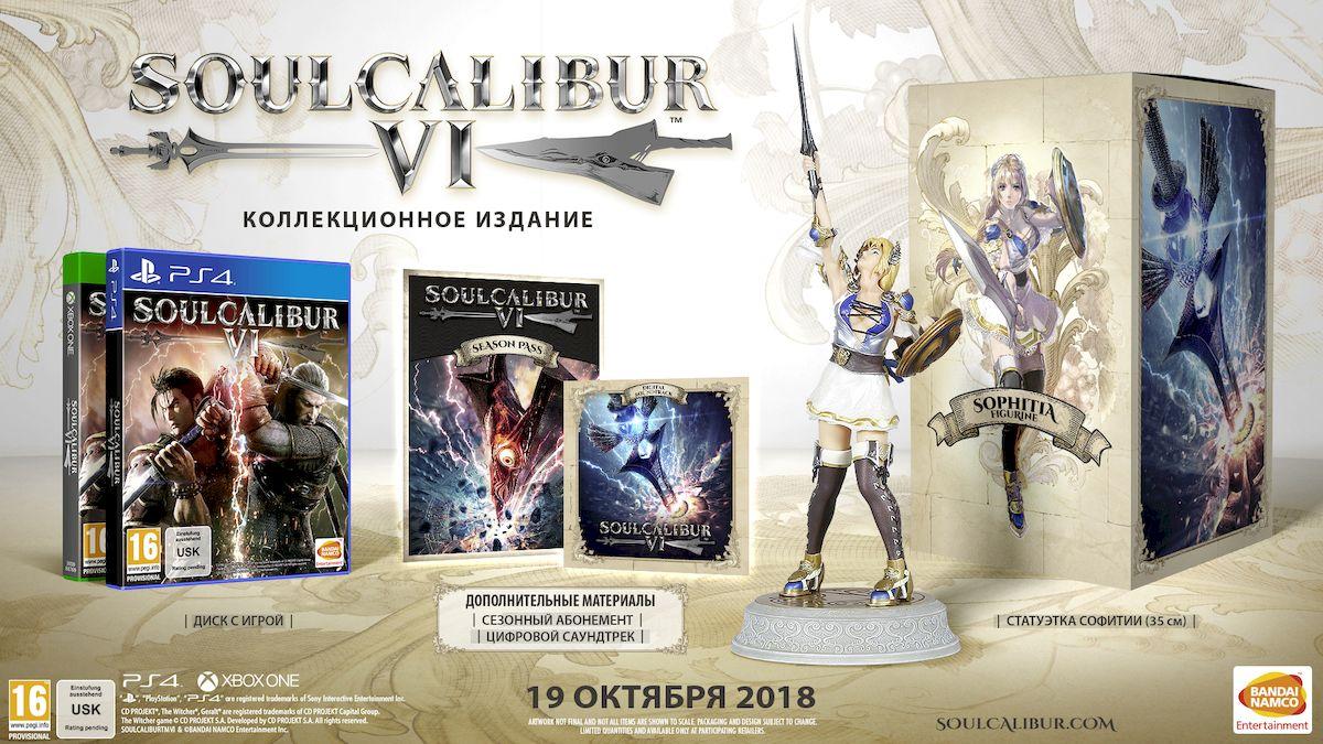 SoulCalibur VI. Collectors Edition (Xbox One)