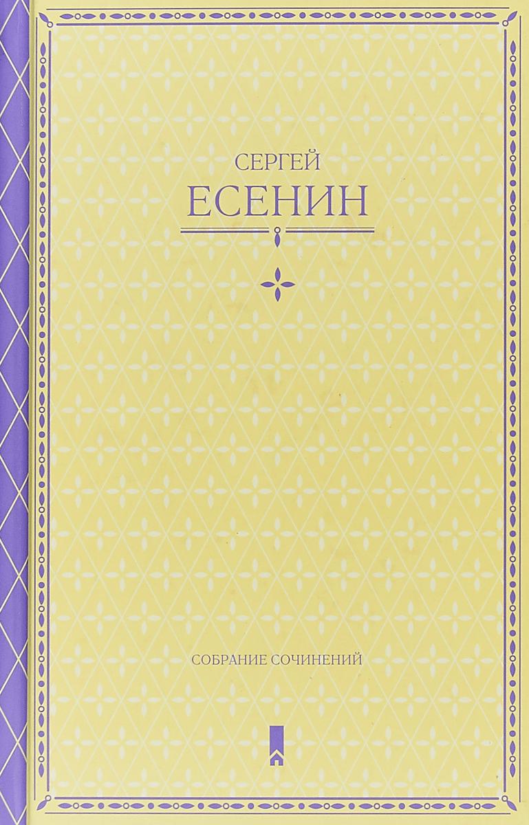 С. Есенин Сергей Есенин. Собрание сочинений в одной книге