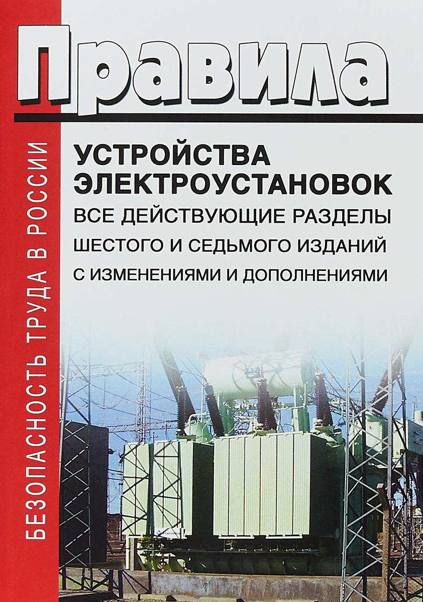 Правила устройства электроустановок Вашему вниманию предлагается книга...
