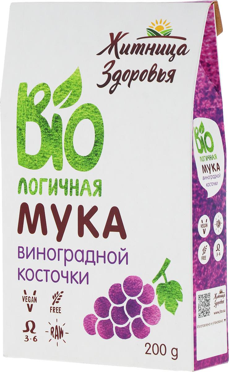 Житница Здоровья мука виноградной косточки, 200 г житница здоровья мука миндальная 100 г