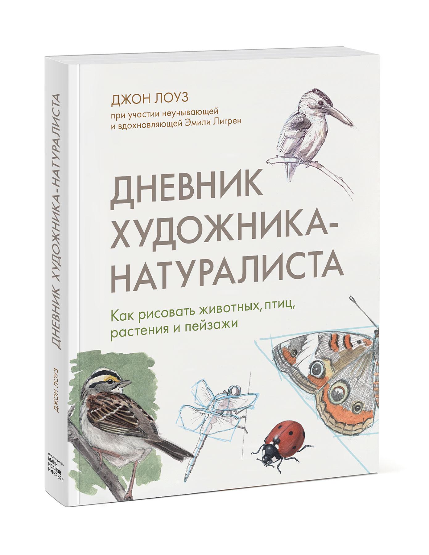 Джон Лоуз Дневник художника-натуралиста. Как рисовать животных, птиц, растения и пейзажи