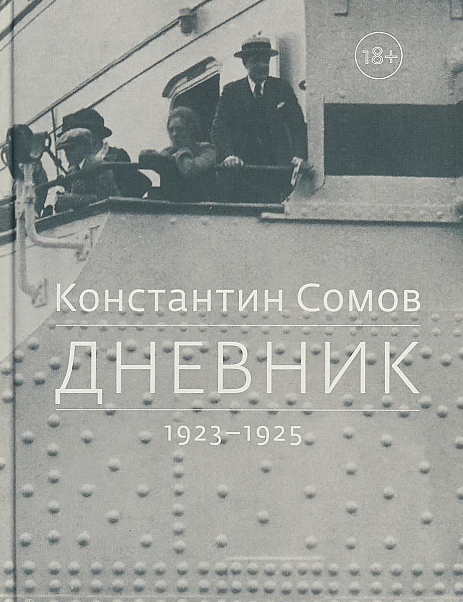 Константин Сомов Дневник. 1923-1925