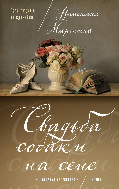 Наталия Миронина Свадьба собаки на сене