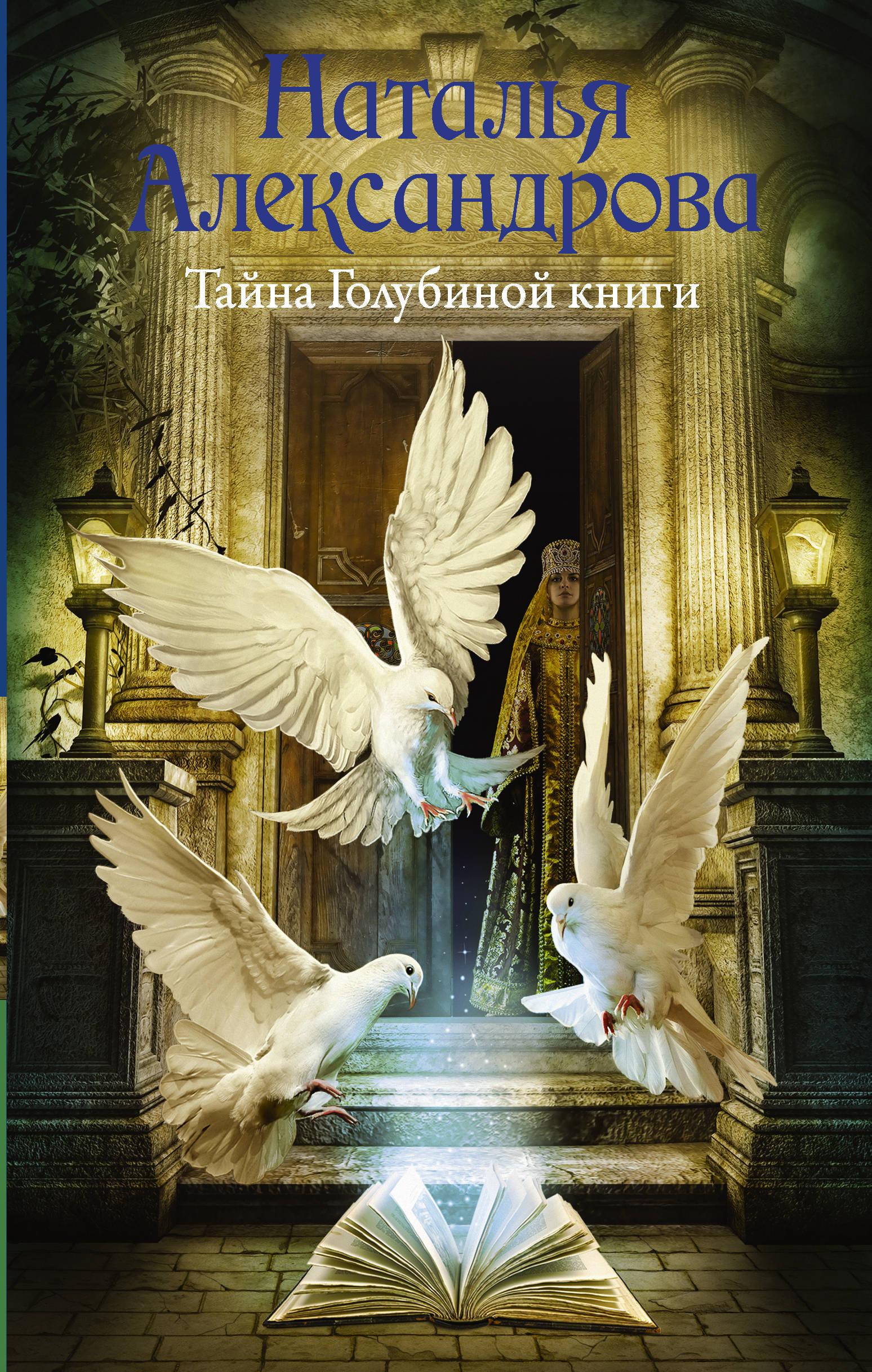 Н. Н. Александрова Тайна Голубиной книги