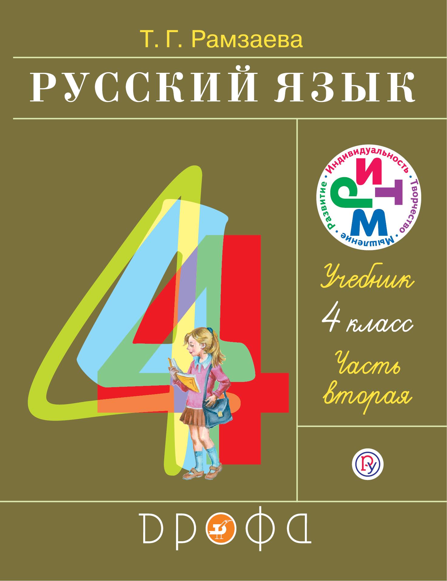 Т. Г. Рамзаева Русский язык. 4 класс. Учебник.Часть 2