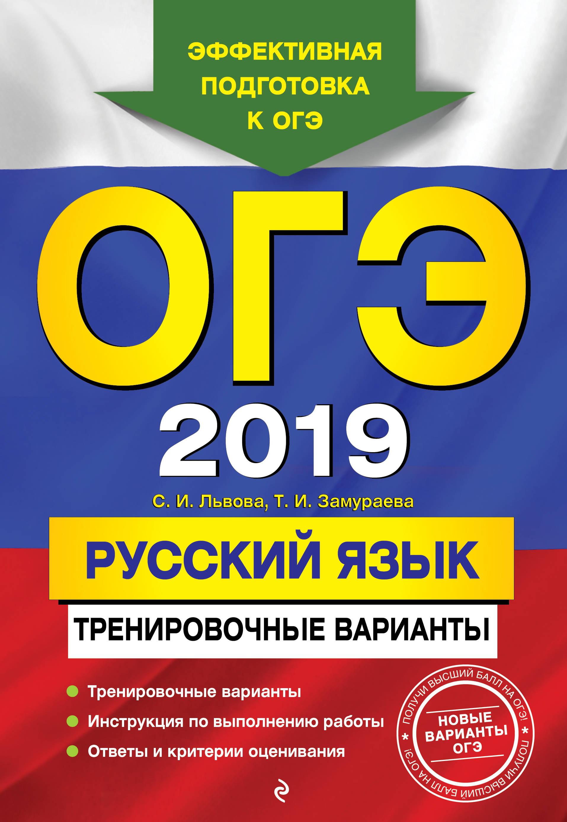 ОГЭ-2019. Русский язык. Тренировочные варианты
