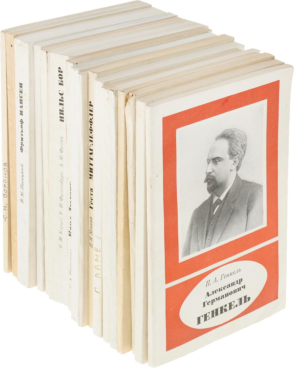 Научно-биографическая серия (комплект из 17 книг)