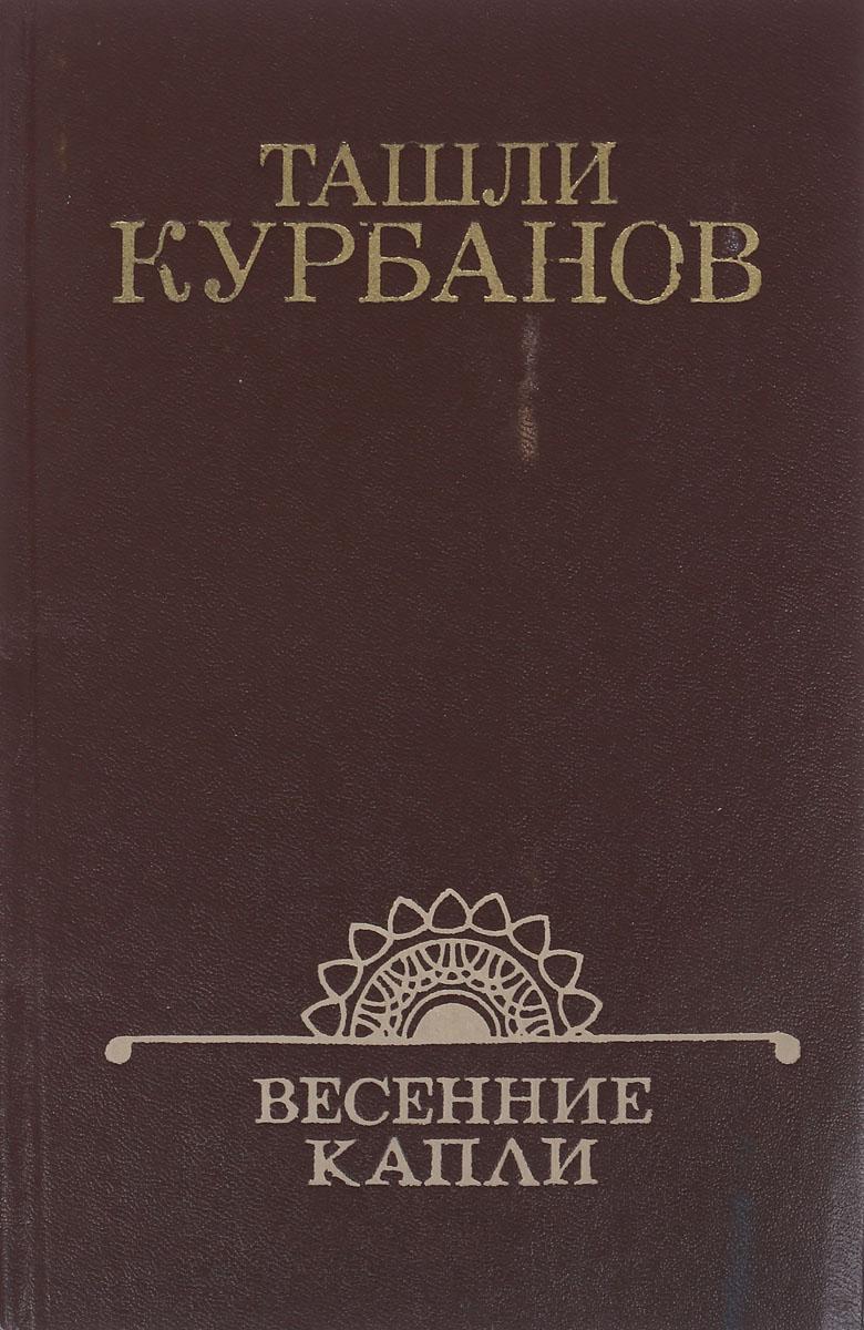 Ташли Курбанов Весенние капли опустошитель 22 хронос