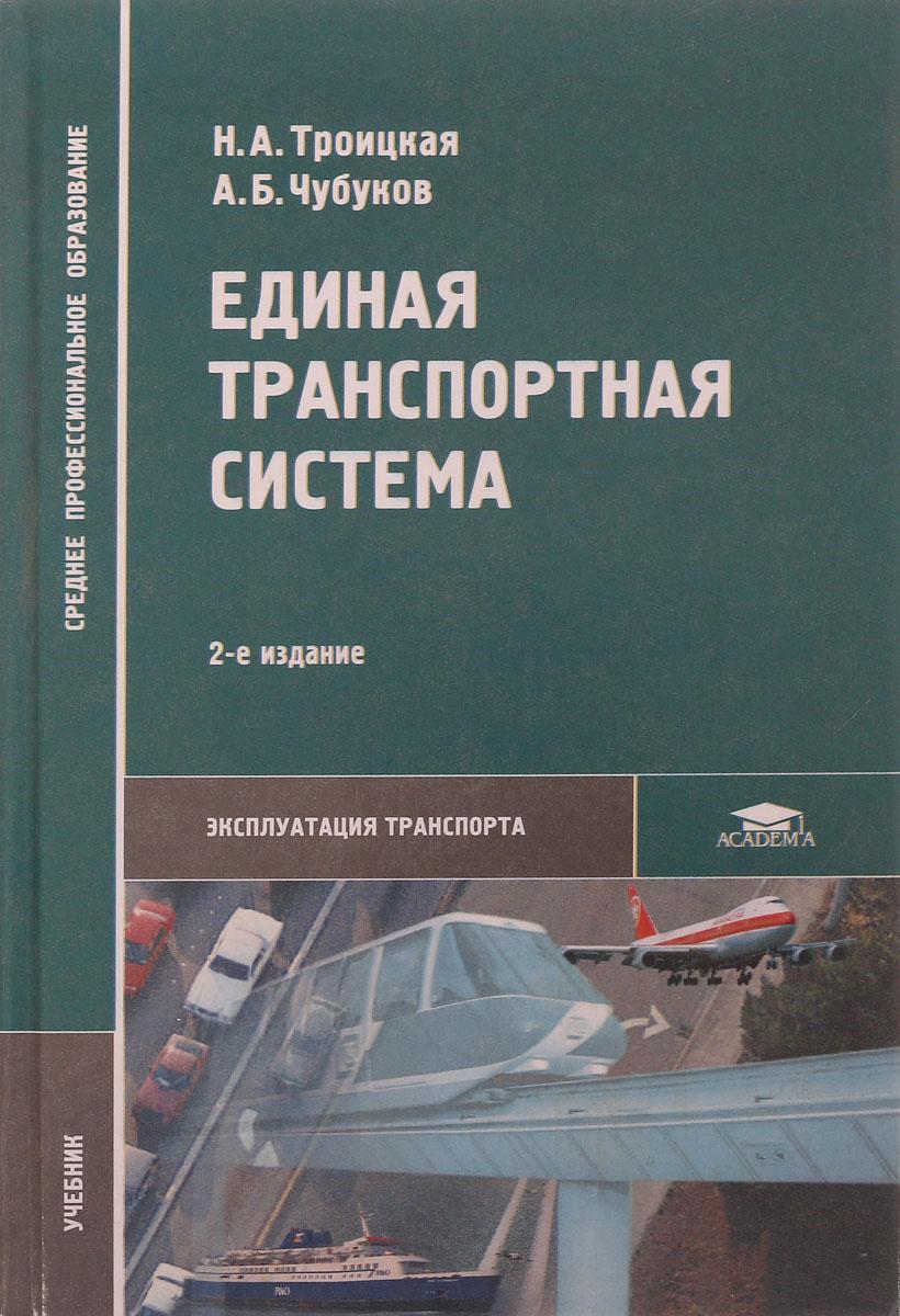Н.А. Троицкая, А.Б, Чубуков Единая транспортная система