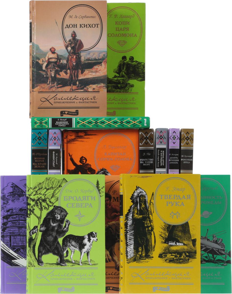 Серия Коллеция. Приключения. Фантастика ( комплект из 25 книг) александр мазин серия историческая фантастика комплект из 6 книг