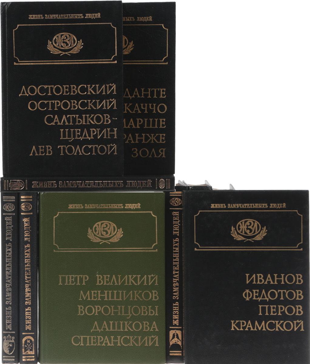 Серия Жизнь замечательных людей. Биографическая библиотека Флорентия Павленкова (комплект из 10 книг)