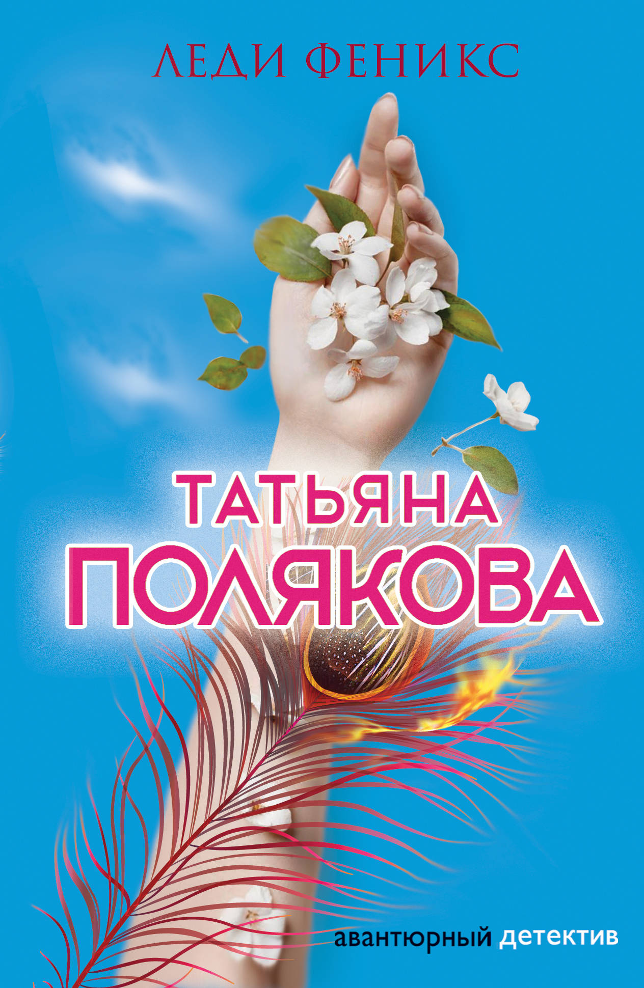 Татьяна Полякова Леди Феникс