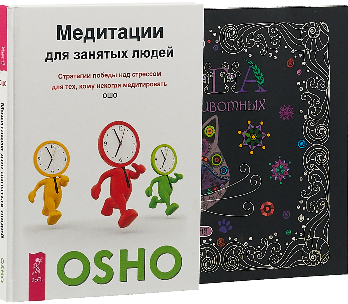 Книга волшебных животных. Книга волшебных растений. Медитации для занятых (комплект из 3 книг)