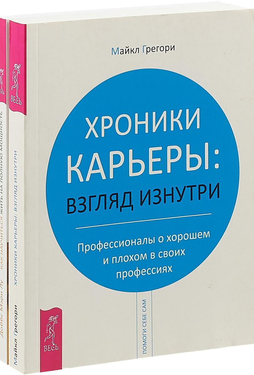 Майкл Грегори Хроники карьеры. Как научиться жить (комплект из 2 книг) антон вильготский цикл хроники схарны комплект из 2 книг