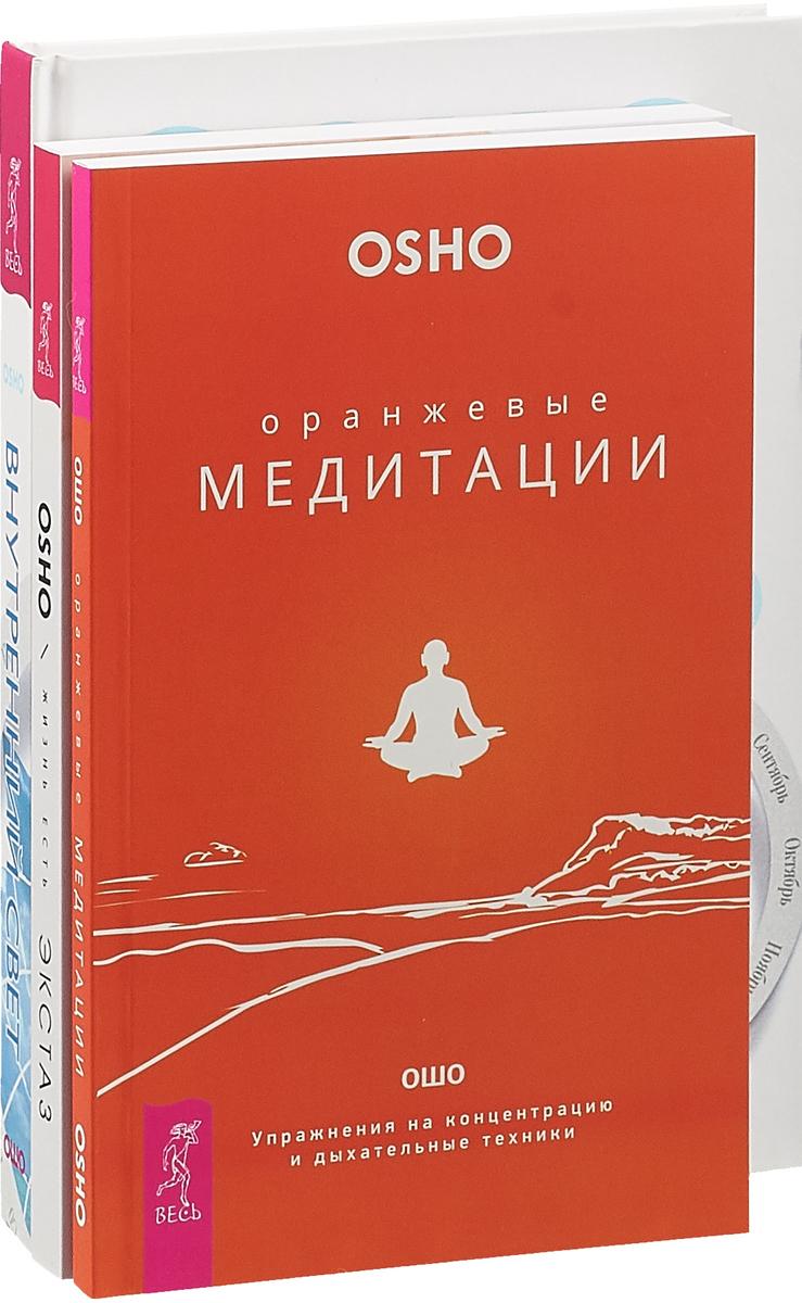 Ошо Жизнь есть экстаз. Внутренний свет. Оранжевые медитации (комплект из 3 книг) ошо стефани с ларсен определи свою доминантную чакру внутренний свет творчество комплект из 3 книг
