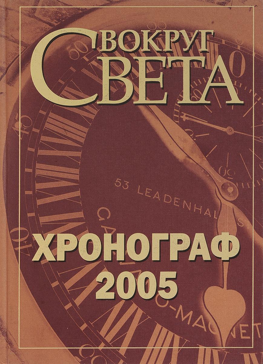 Вокруг Света. Хронограф 2005