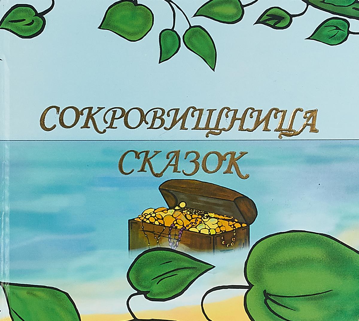 Сокровищница сказок. Книга 1 fenix сказки на английском и русском три поросенка дюймовочка