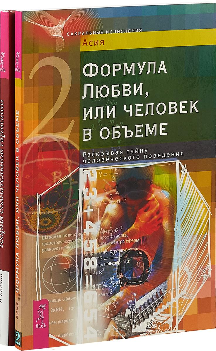 Теория сознательной гармонии. Формула Любви, или Человек в объеме (комплект из 2 книг)