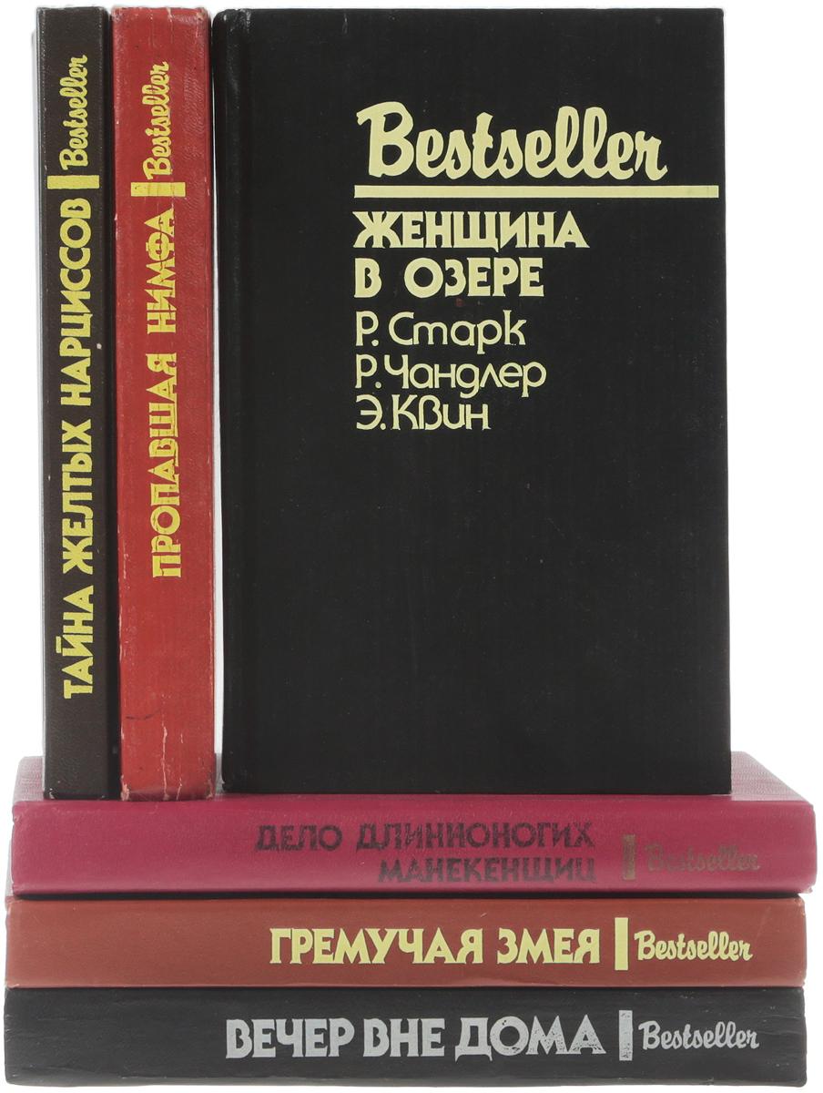 Серия Bestseller (комплект из 6 книг) боевой флот комплект из 6 книг