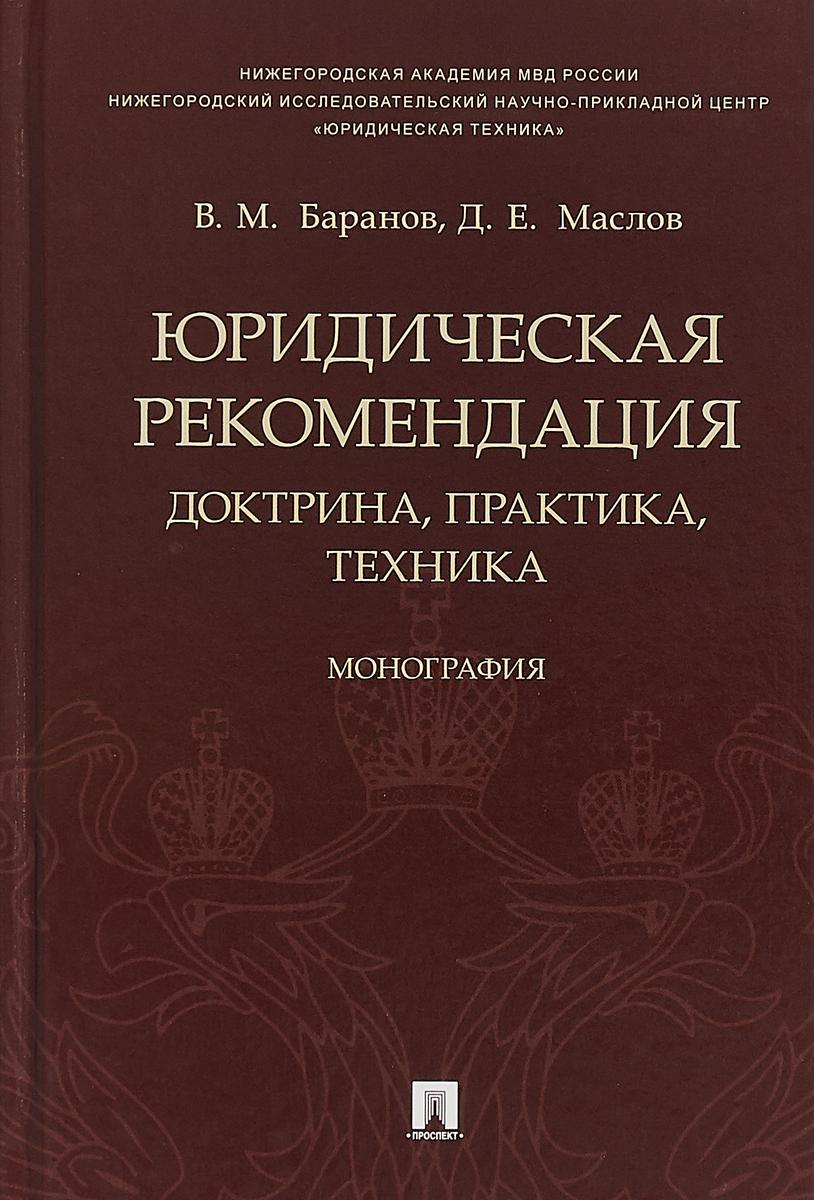 В. М. Баранов, Д. Е. Маслов Юридическая рекомендация. Доктрина, практика, техника
