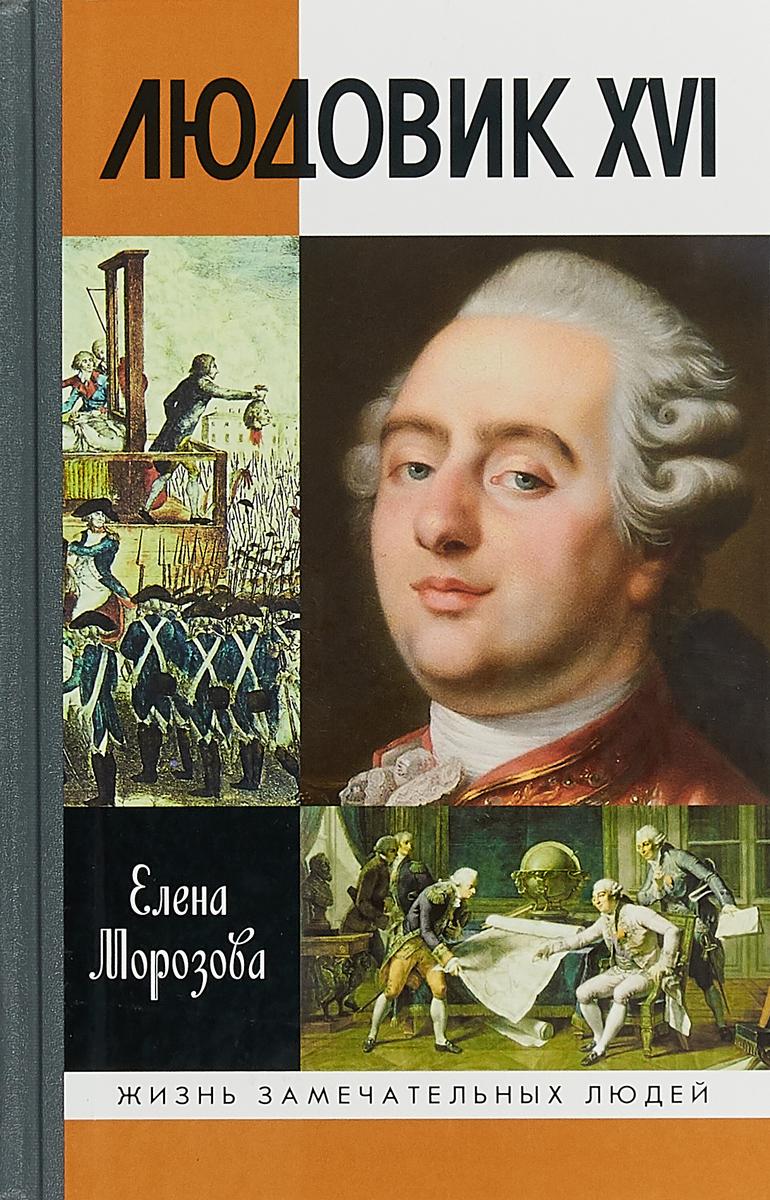 Е.В. Морозова Людовик XVI
