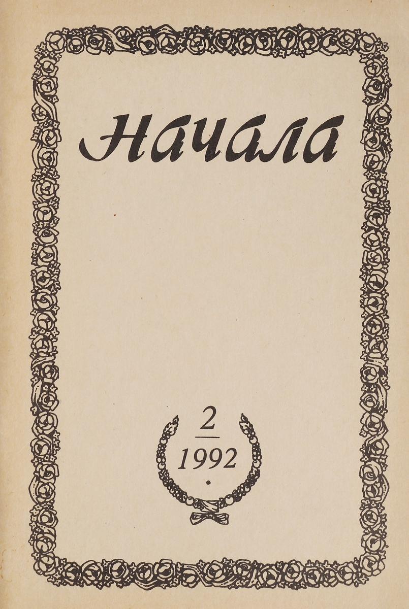 Начала. Религиозно-философский журнал, №2, 1992