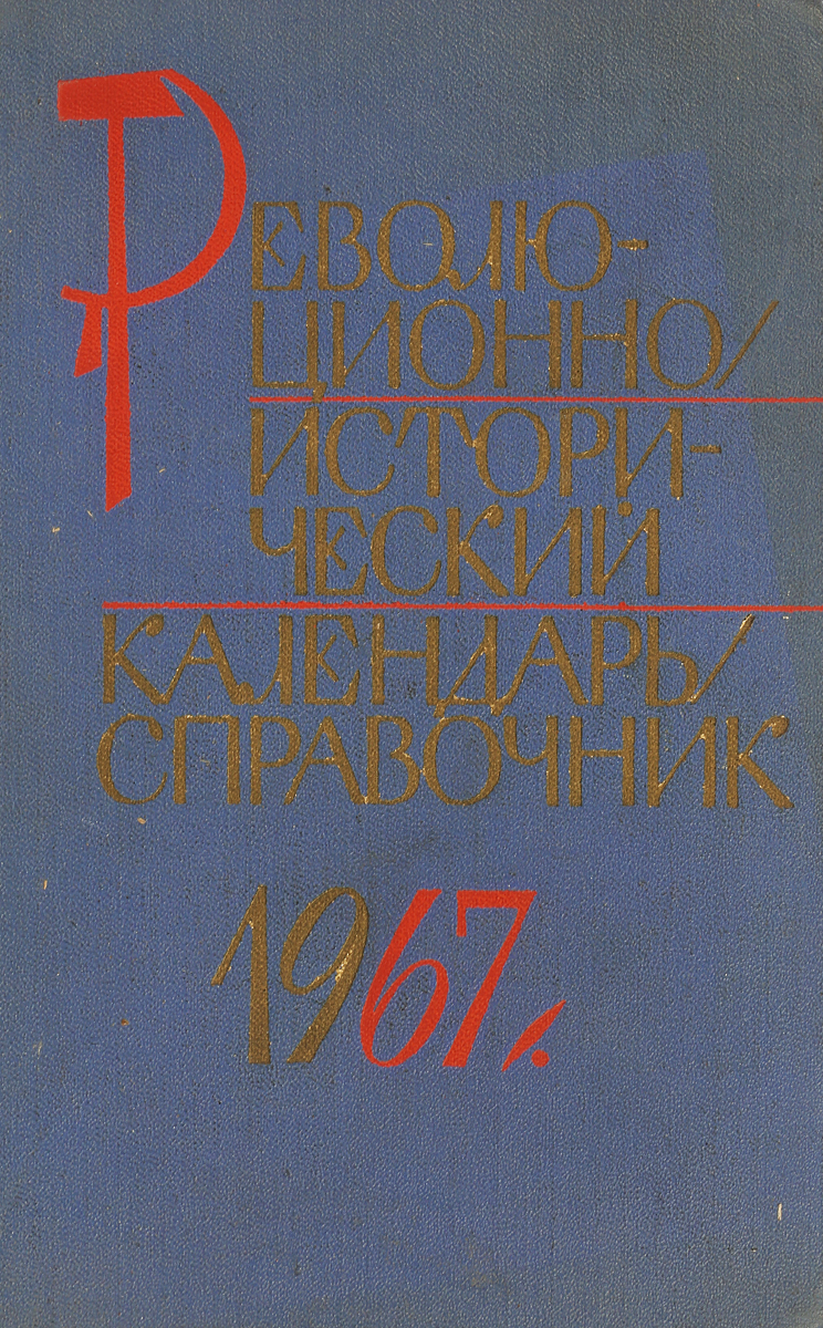Революционно-исторический календарь-справочник, 1967