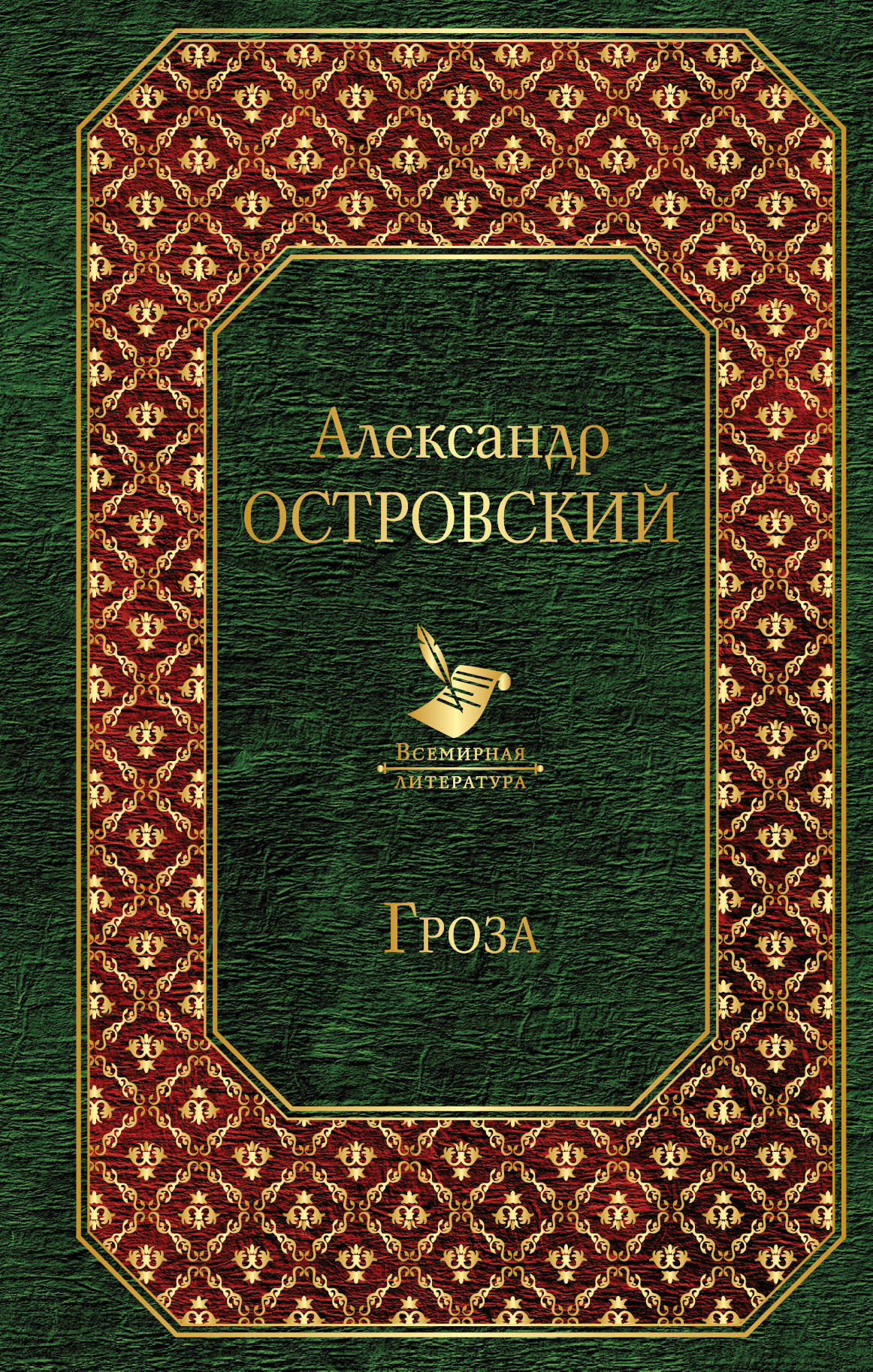 Александр Островский Гроза