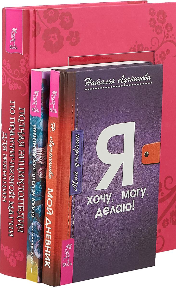 Я хочу, могу, делаю! Полная энцилопедия по практической магии для женщин. Белая магия для женщин (комплект из 3 книг) счастье быть женщиной полная энциклопедия по практической магии для женщин комплект из 2 книг