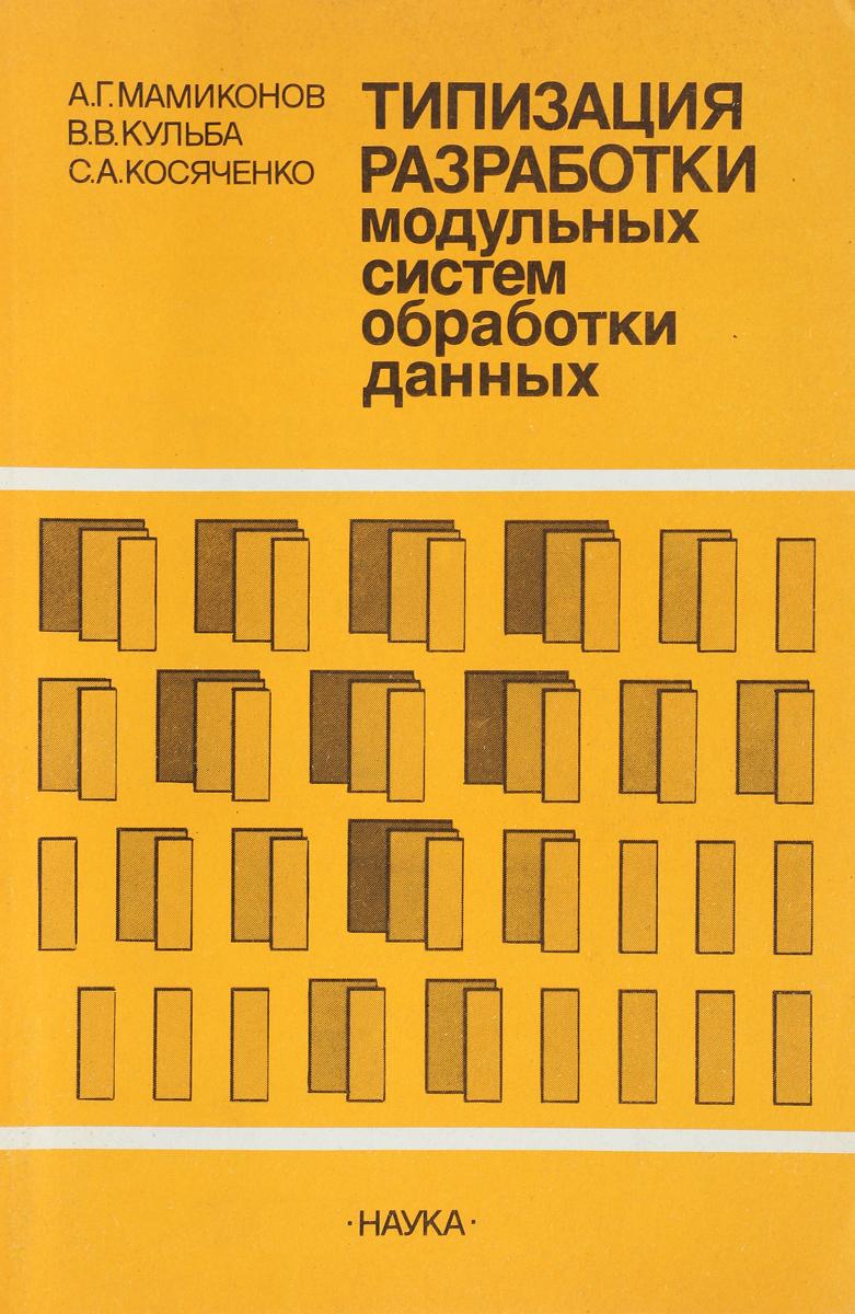 А.Г. Мамиконов, В.В. Кульба, С.А. Косяченко Типизация разработки модульных систем обработки данных