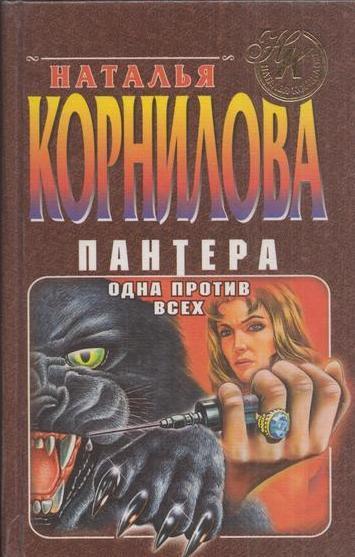 Корнилова Н.Г. Пантера. Одна против всех