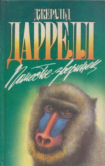 Даррелл Дж. Поместье-зверинец. Под пологом пьяного леса. Зоопарк в моем багаже