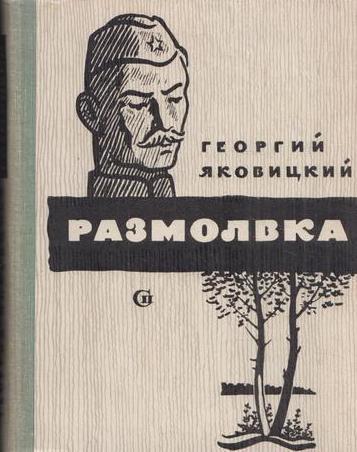 Яковицкий Г.Н. Размолвка