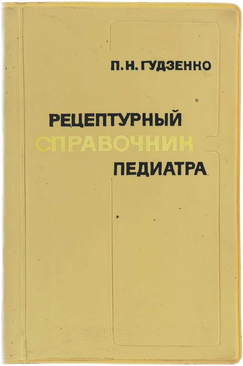 П.Н. Гудзенко Рецептурный справочник педиатра