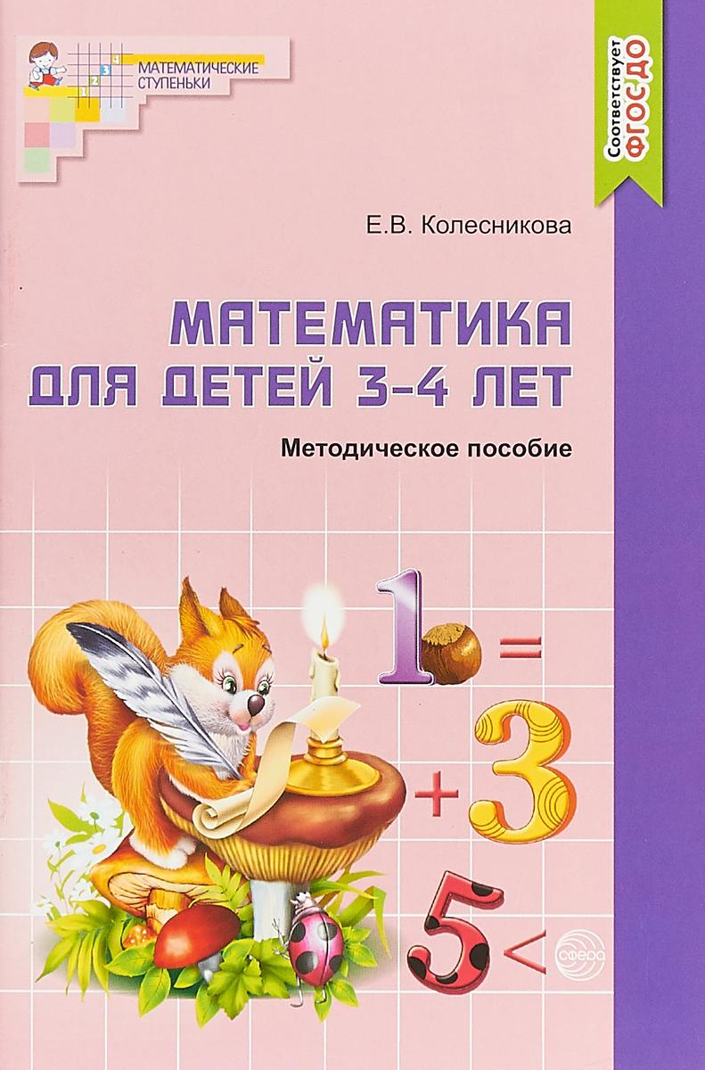 Е. В. Колесникова Математика для детей 3-4 лет. Методическое пособие к рабочей тетради