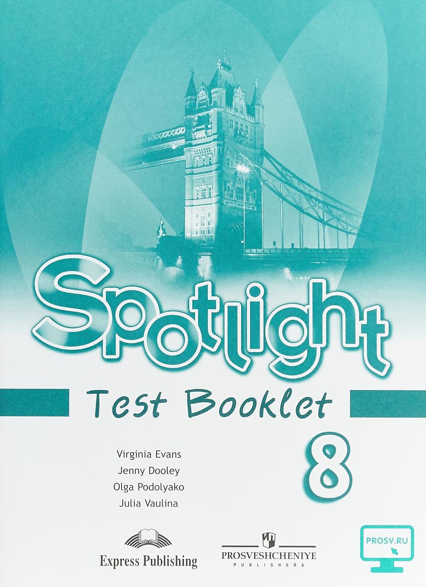 Вирджиния Эванс, Дженни Дули, Ольга Подоляко, Юлия Ваулина Spotlight 8: Test Booklet / Английский язык. 8 класс. Контрольные задания