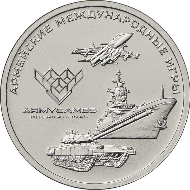 Монета номиналом 25 рублей 2018 Армейские международные игры, ММД сапоги армейские v1979 511