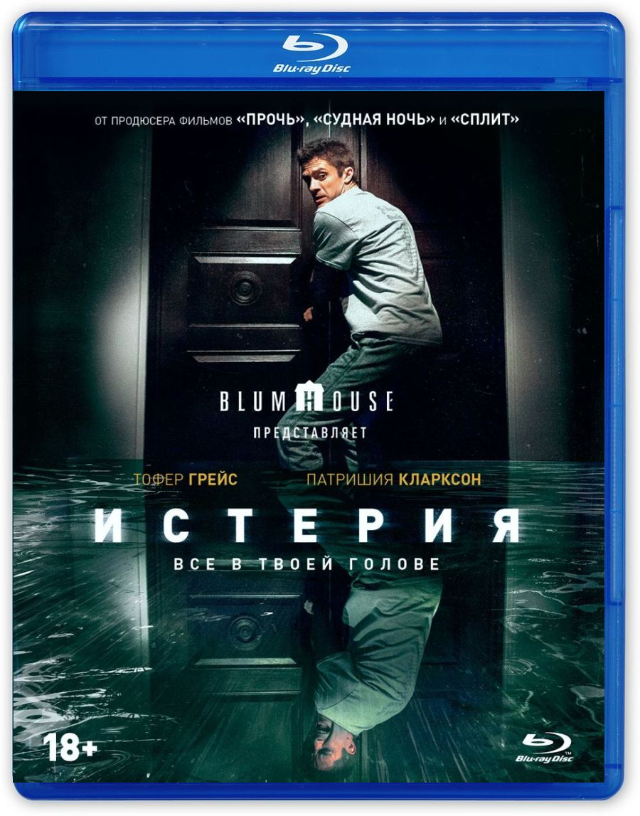 Истерия (Blu-ray)