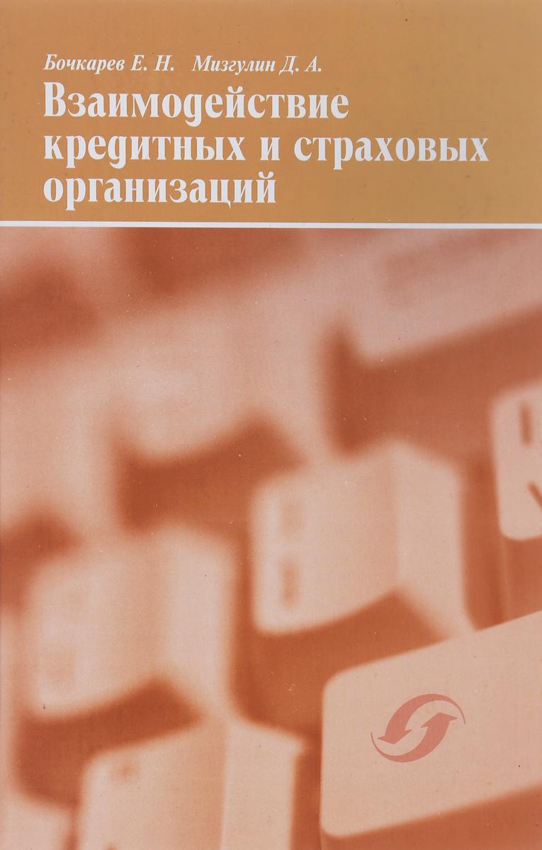 Бочкарев Е.Н., Мизгулин Д.А. Взаимодействие кредитных и страховых организаций