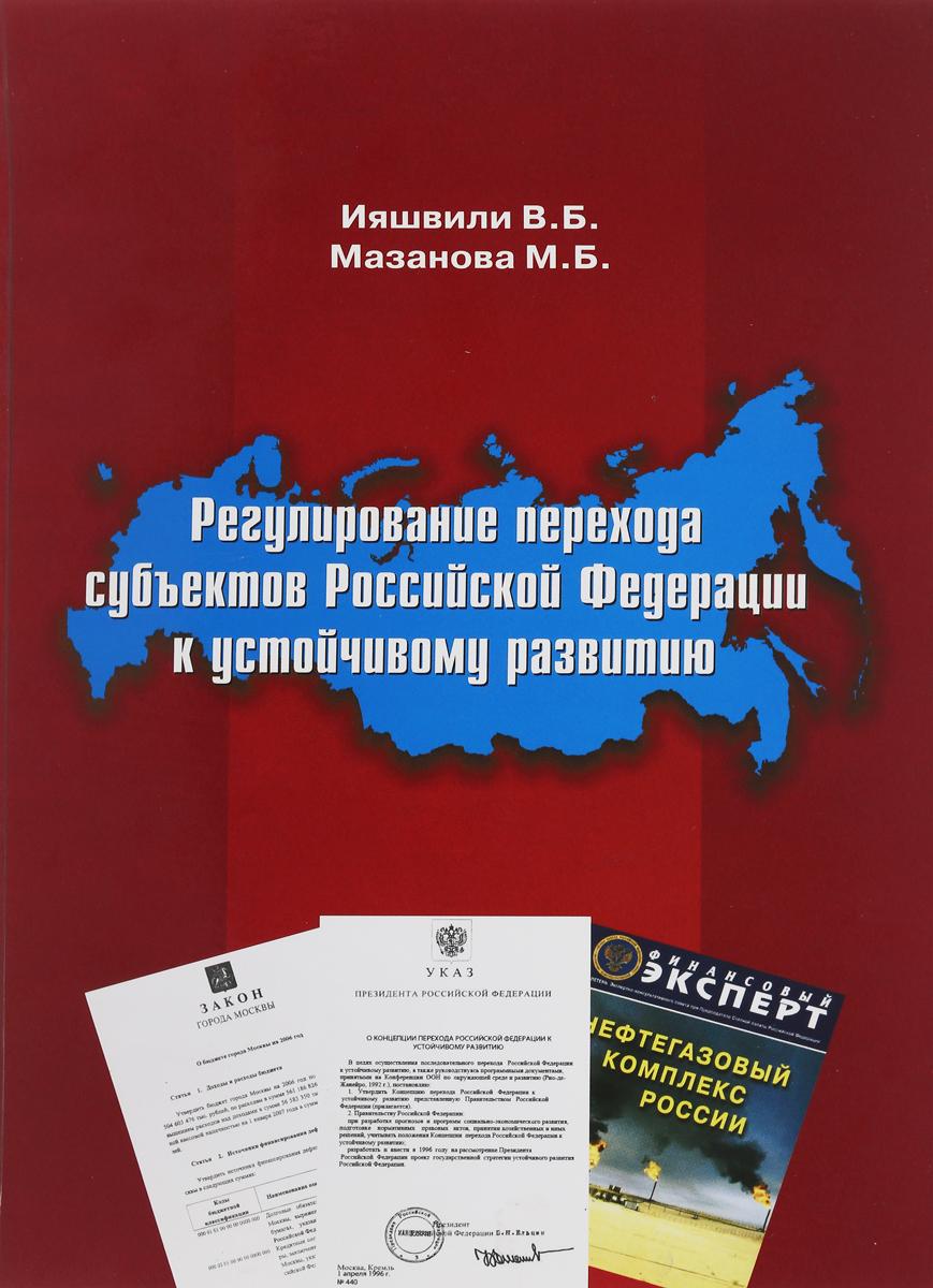 Ияшвили В.Б., Мазанова М.Б. Регулирование перехода субъектов Российской Федерации к устойчивому развитию