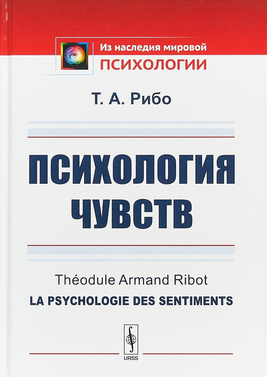 Т. А. Рибо Психология чувств