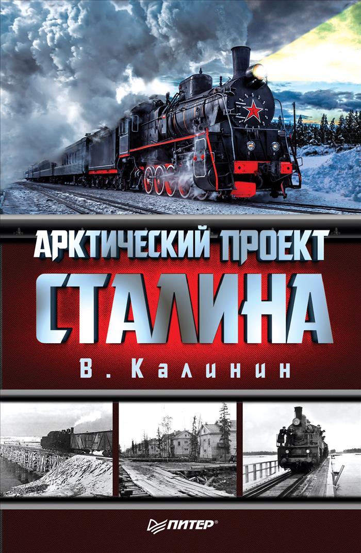 В. Калинин Арктический проект Сталина