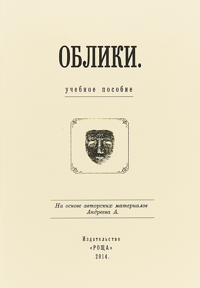 А. Андреев Облики