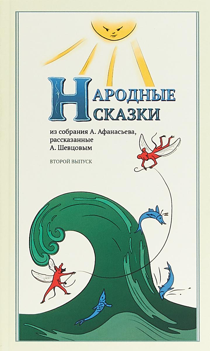 Народные Сказки. Выпуск II
