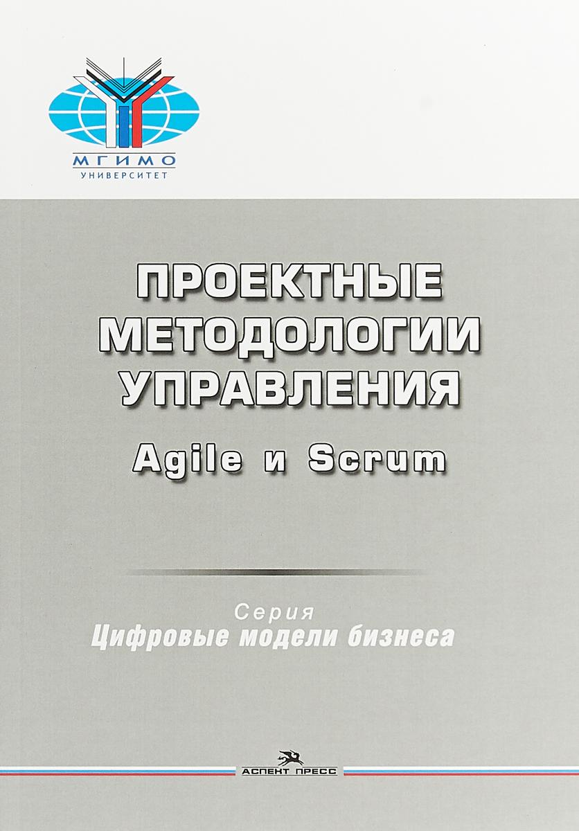 Проектные методологии управления. Agile и Scrum. Учебное пособие