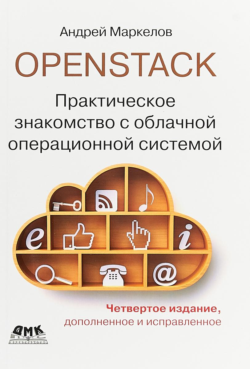 Андрей Маркелов OpenStack. Практическое знакомство с облачной операционной системой