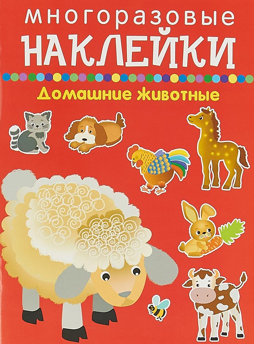 Домашние животные. Многоразовые наклейки дружинина м домашние животные книжка панорамка