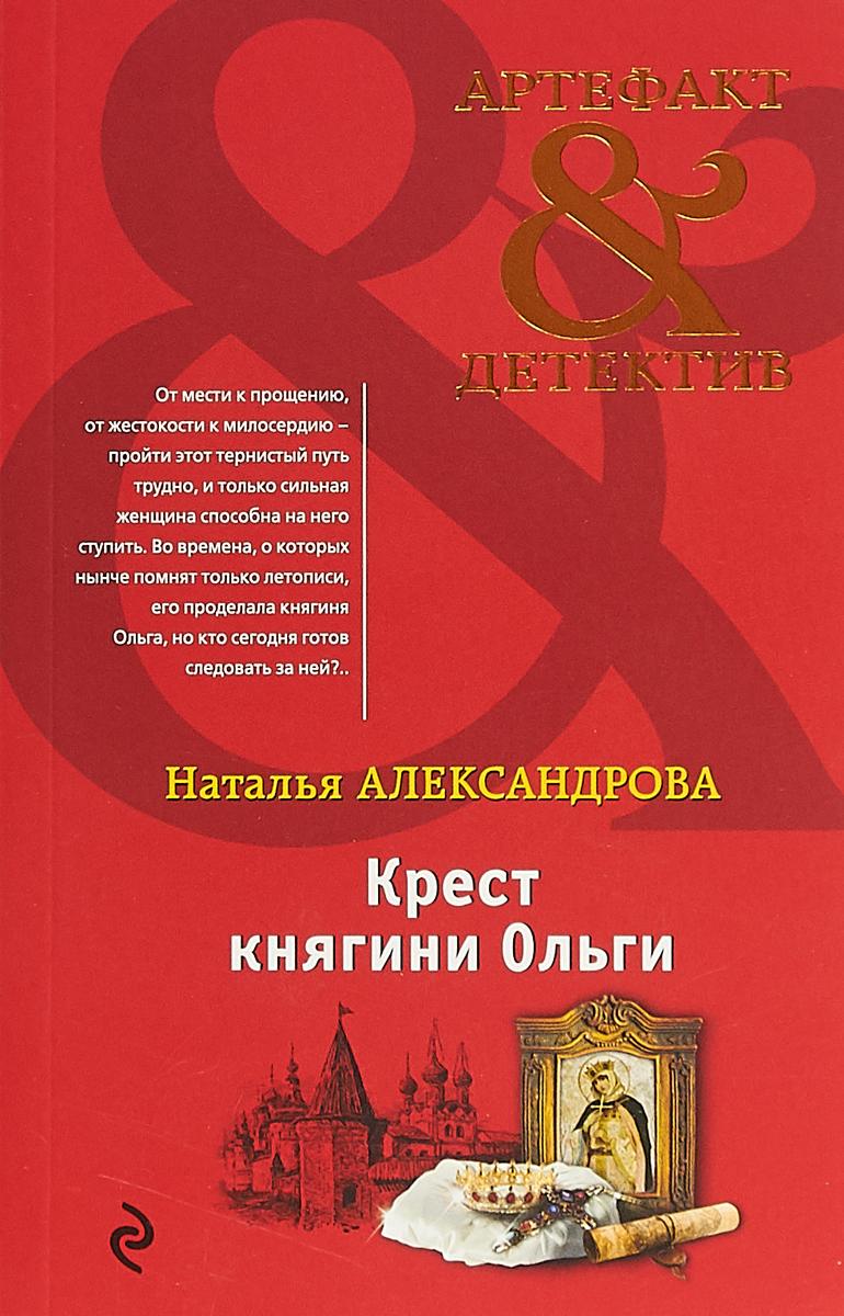 Наталья Николаевна Александрова Крест княгини Ольги